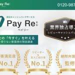 Pay Re(ペイリー)レビューキャッシュバックサービス